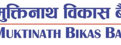 आजदेखि मुक्तिनाथ विकास बैंकको ऋणपत्रमा आवेदन दिन सकिने, कति पाइन्छ ब्याज?