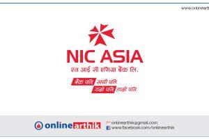 एनआईसी एशिया बैंकको लाभांश सुरक्षित गर्ने आज अन्तिम दिन
