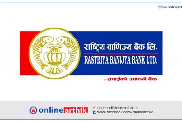 रा.वा. बैंकको ऋणपत्रमा लगानीकर्ताको उत्साहजनक सहभागिता