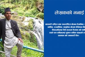 कबि विरेन्द्र नेपालद्धारा सय दिनमा सय कविता युट्यूब मार्फत सार्वजनिक