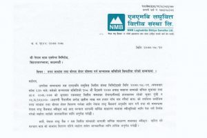 एनएमबी लघुवित्तद्वारा लाभांश प्रस्ताव, बोनस र नगद कति ?