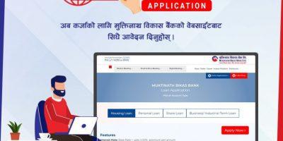 मुक्तिनाथ बैंकद्वारा अनलाइनबाटै कर्जा आवेदन दिनसक्ने सेवा सुरु