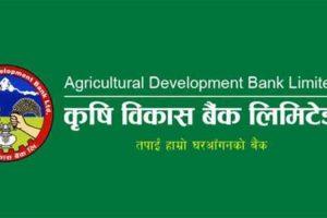 कृषि विकास बैंकमा रोजगारीको अवसर, ३२६ कर्मचारी माग