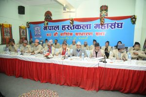 नेपाल हस्तकला महासंघको ४० औं वार्षिक साधारण सभा सम्पन्न