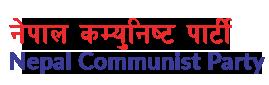 'नेपाल कम्युनिष्ट पार्टी' कट्टेलका पक्षमा
