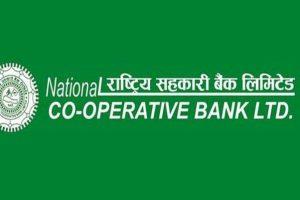 राष्ट्रिय सहकारी बैंकको नाफामा वृद्धि, जगेडा कोषको आकार डेढ अर्ब नजिक