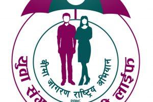 'युवा संग–महालक्ष्मी लाईफ' बीमा जागरण राष्ट्रिय अभियान कार्यक्रम हुने